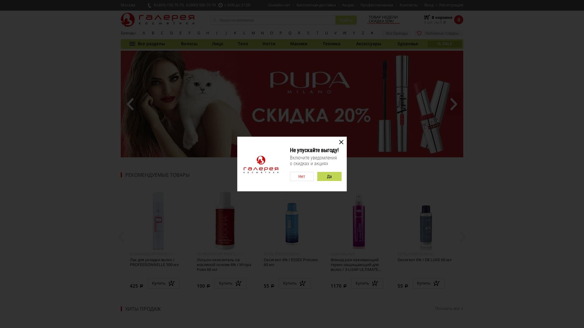 Галерея Косметики website
