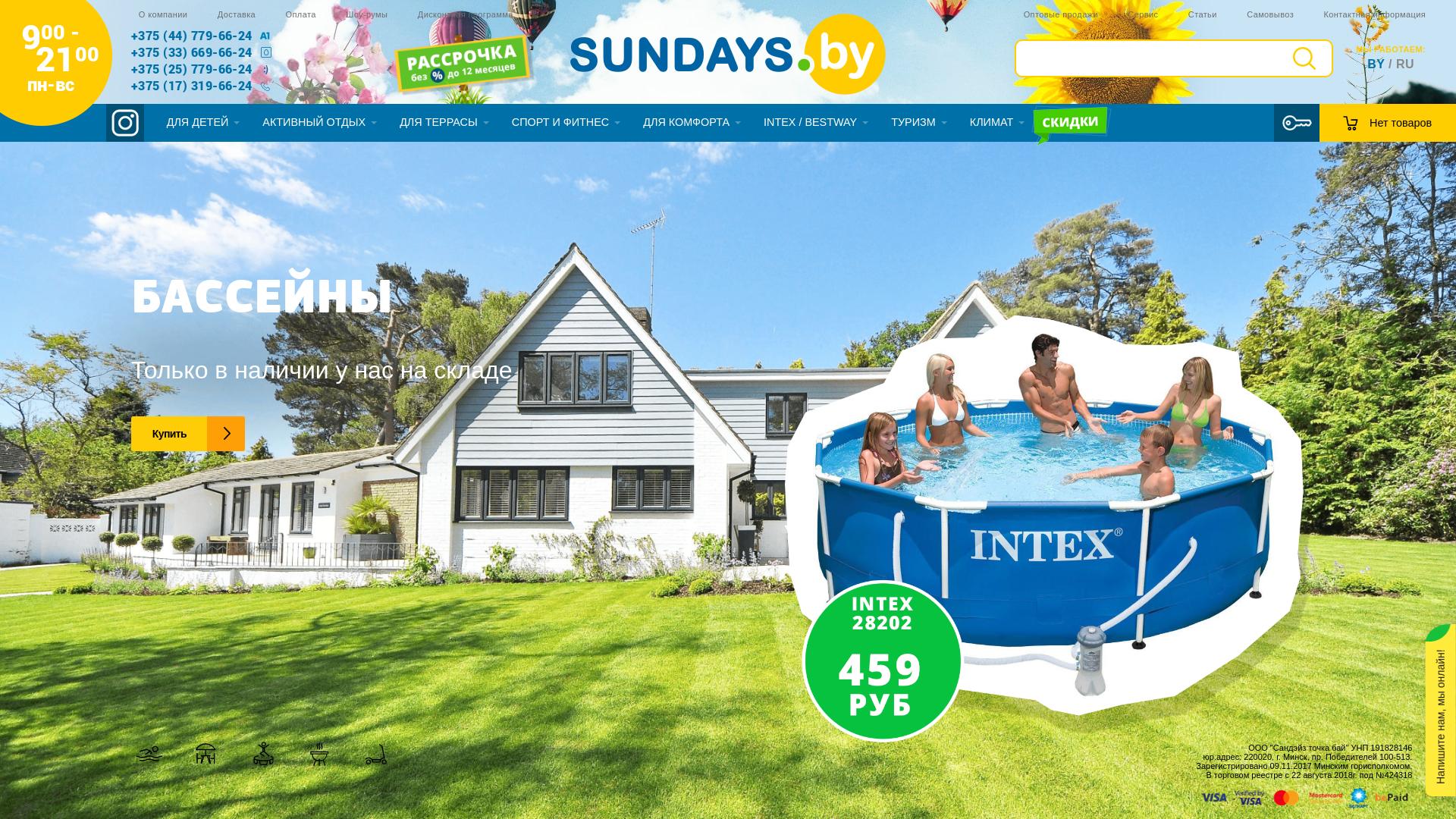 Sundays BY website