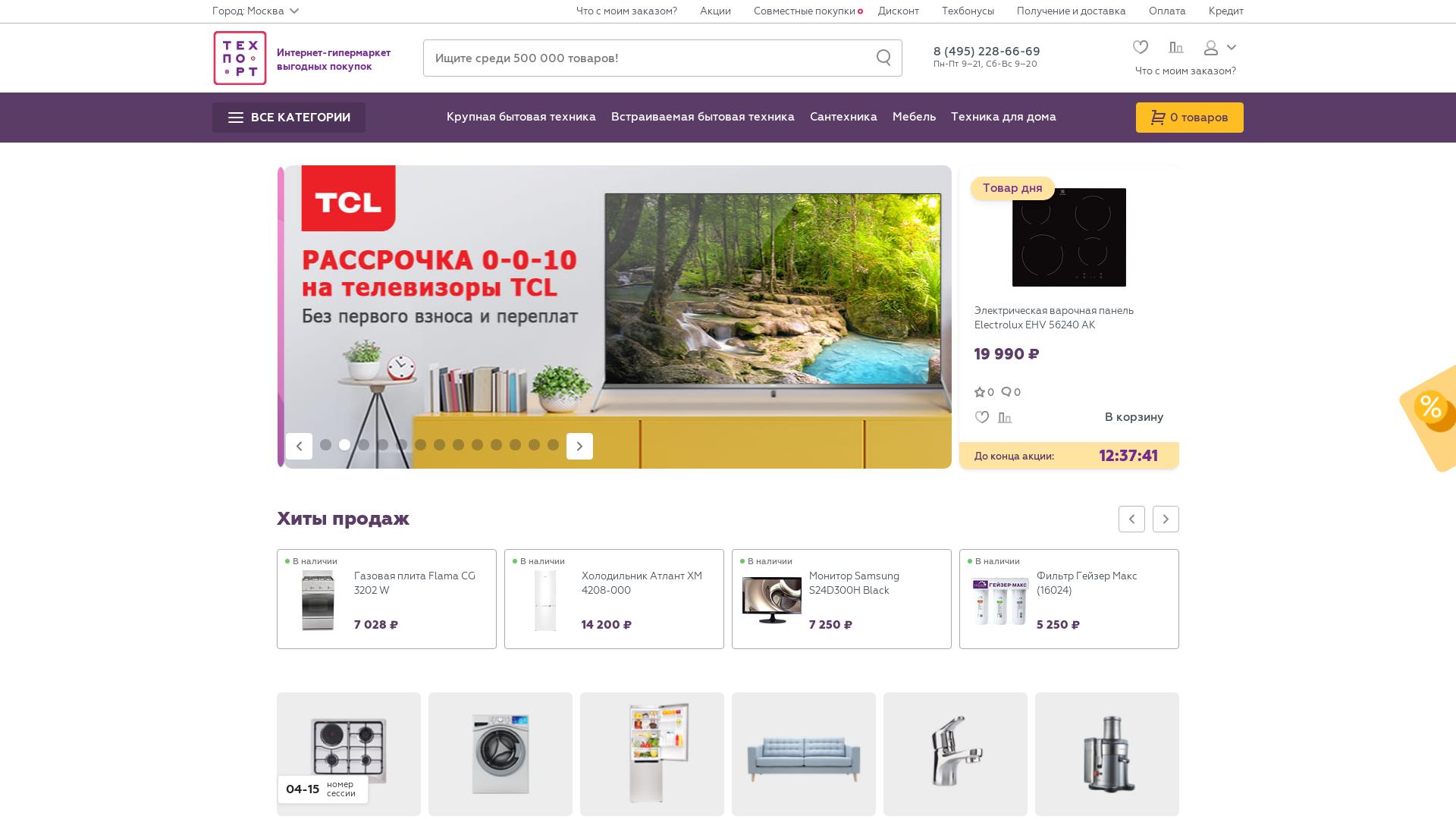 Техпорт website