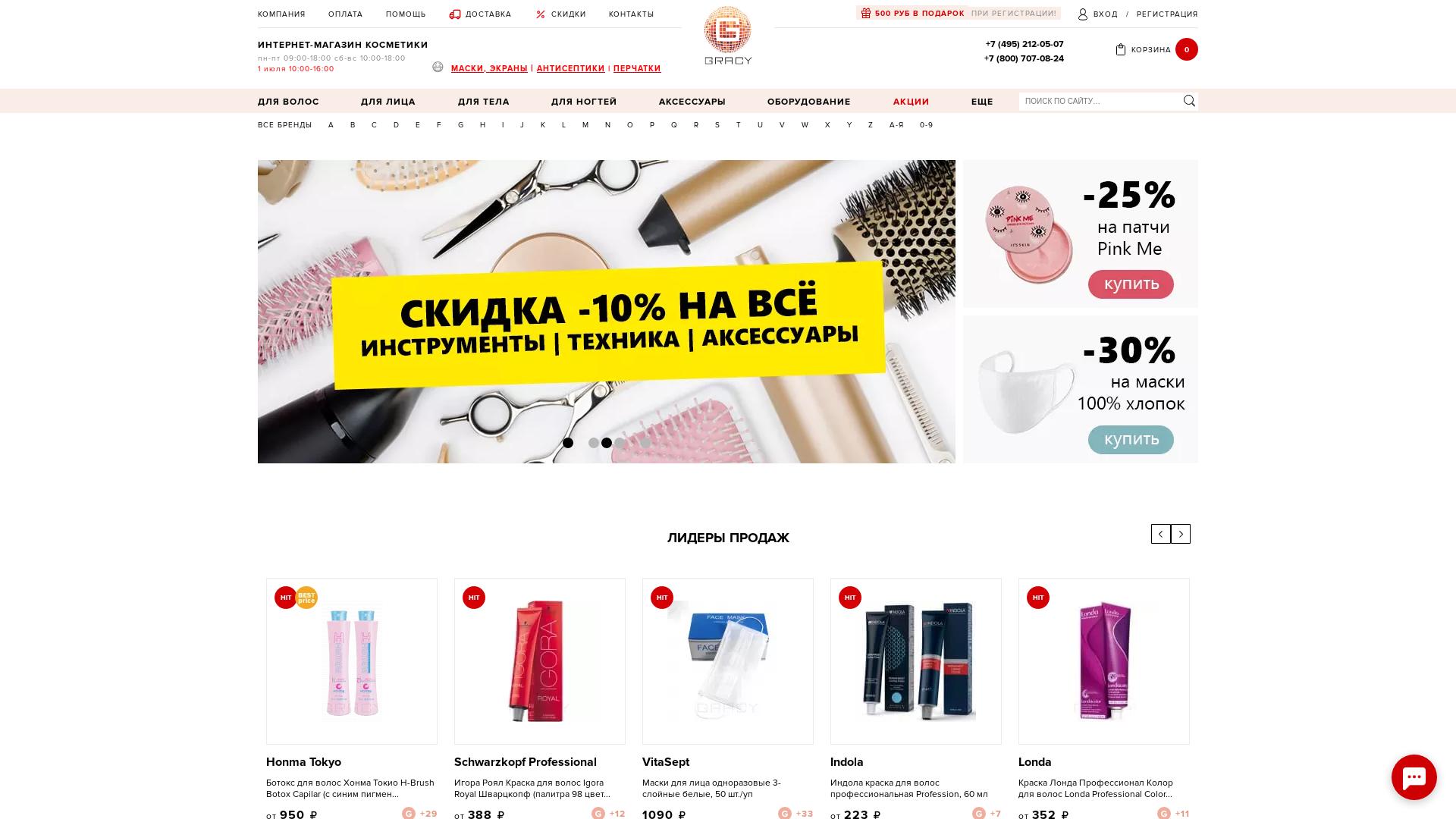 Gracy website