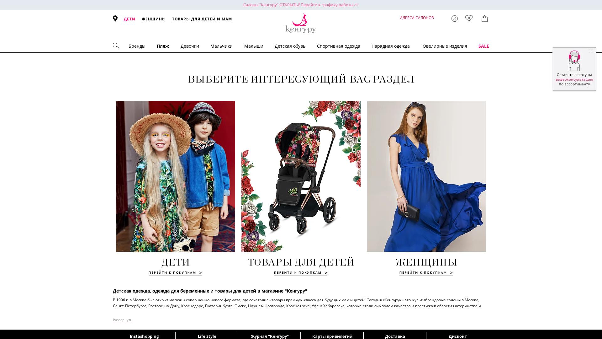 Кенгуру website