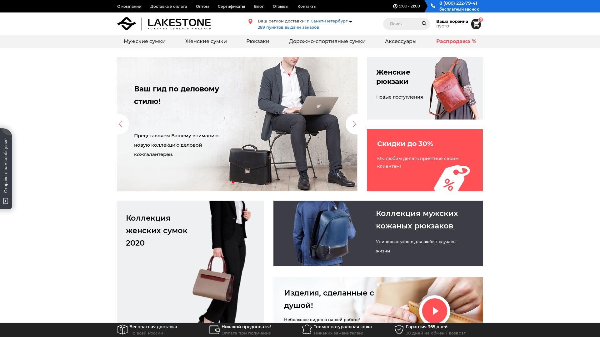 Lakestone website