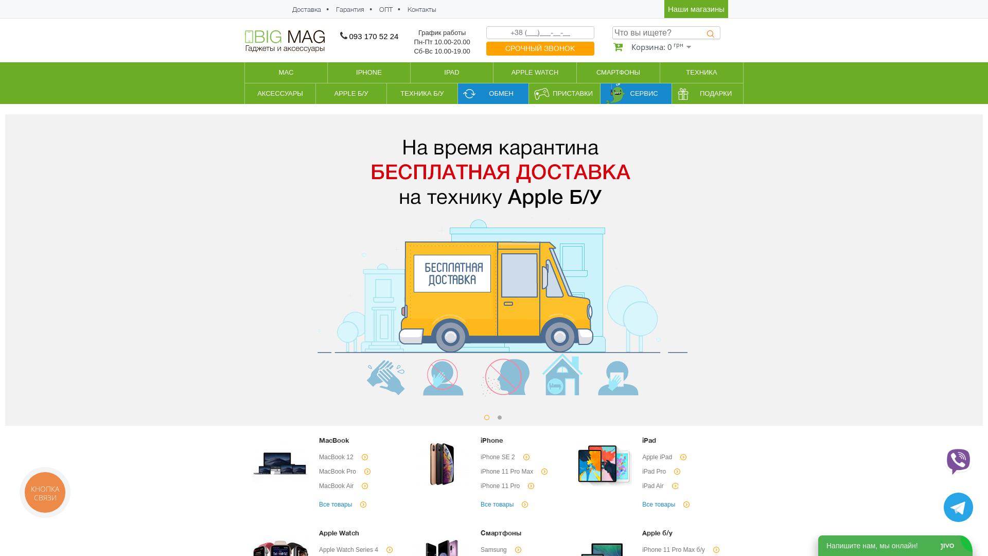 Bigmag UA website