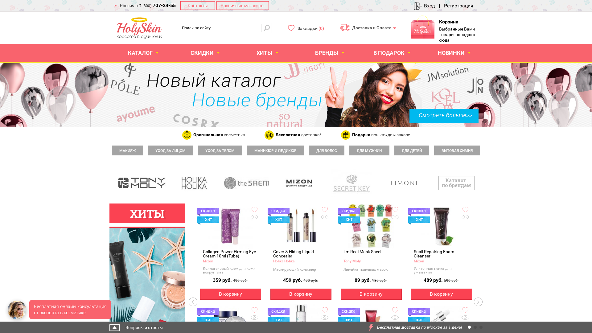 HolySkin website