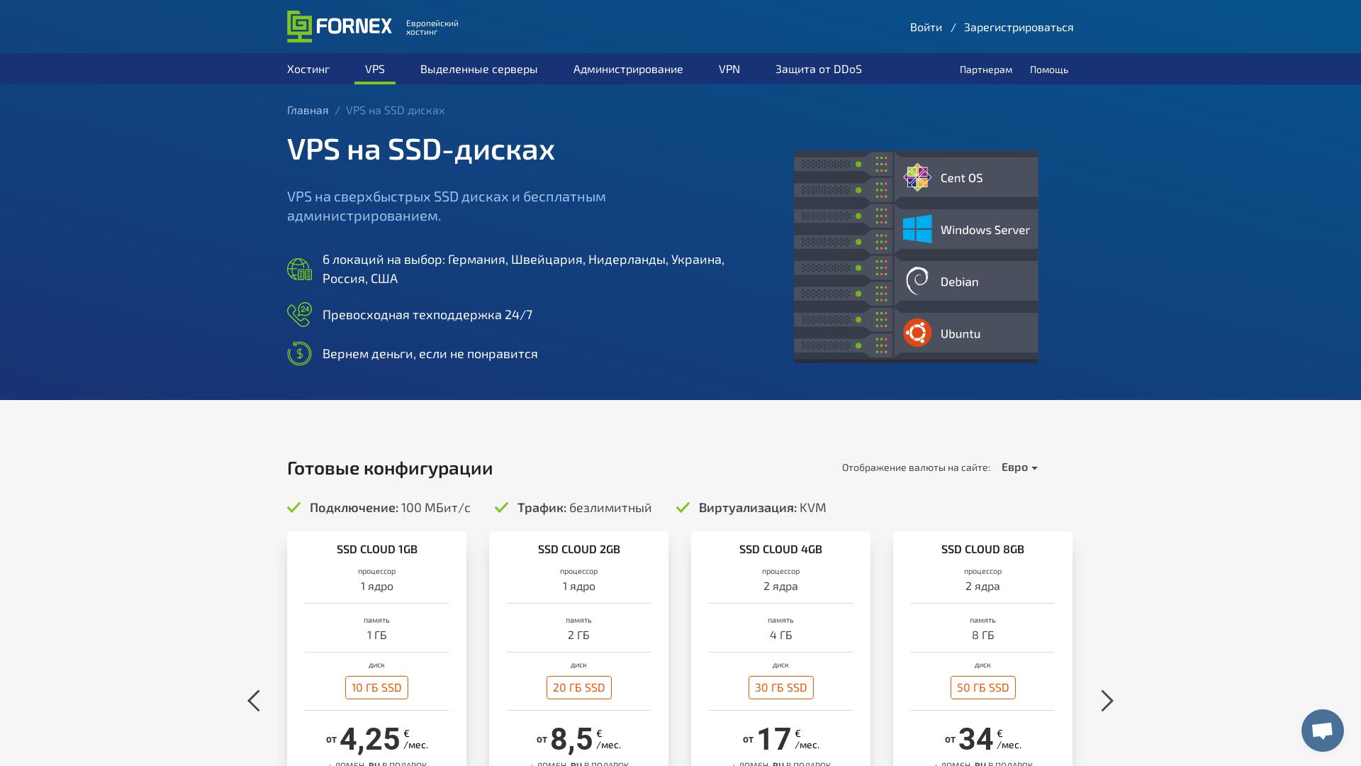 Fornex Hosting website