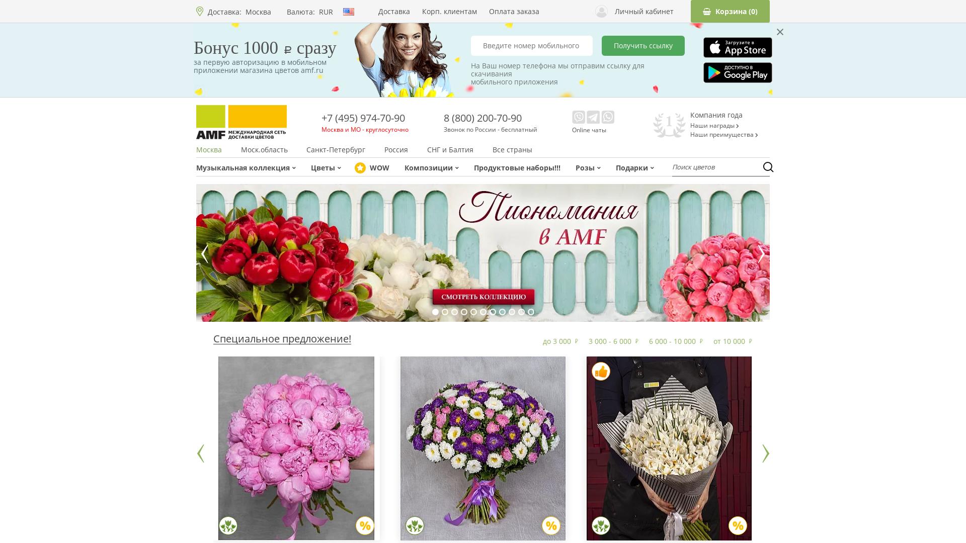 Send Flowers website
