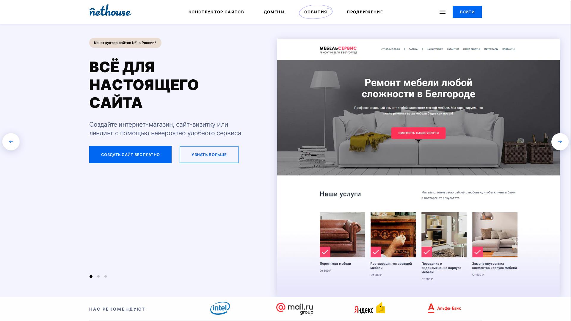 Nethouse website