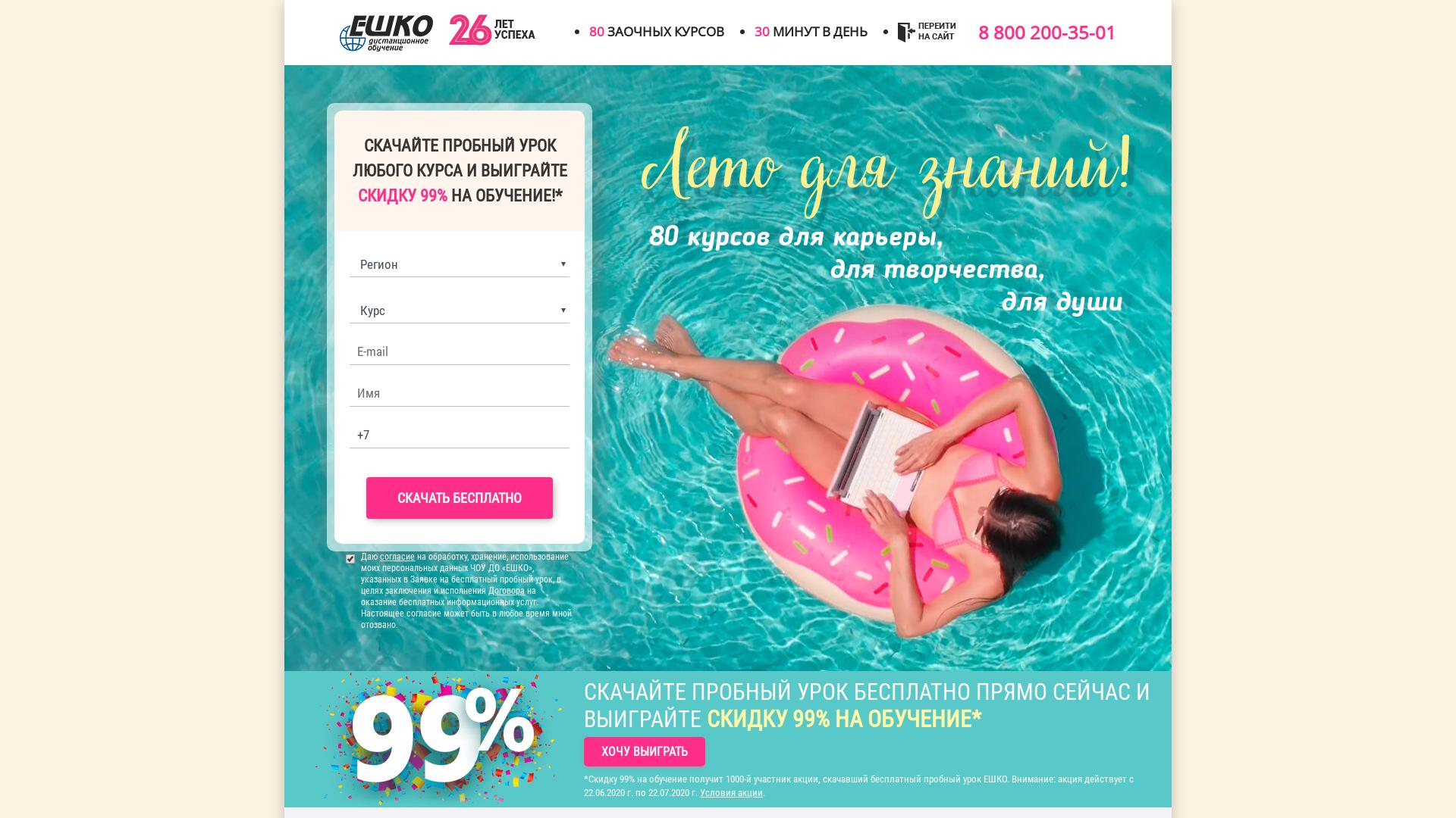 ЕШКО website