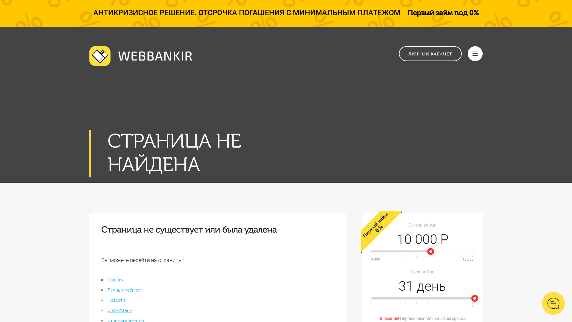 Webbankir [CPS] RU website