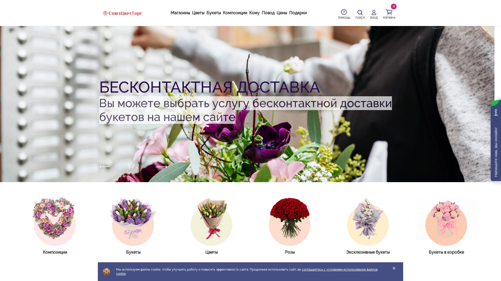 СоюзЦветТорг website