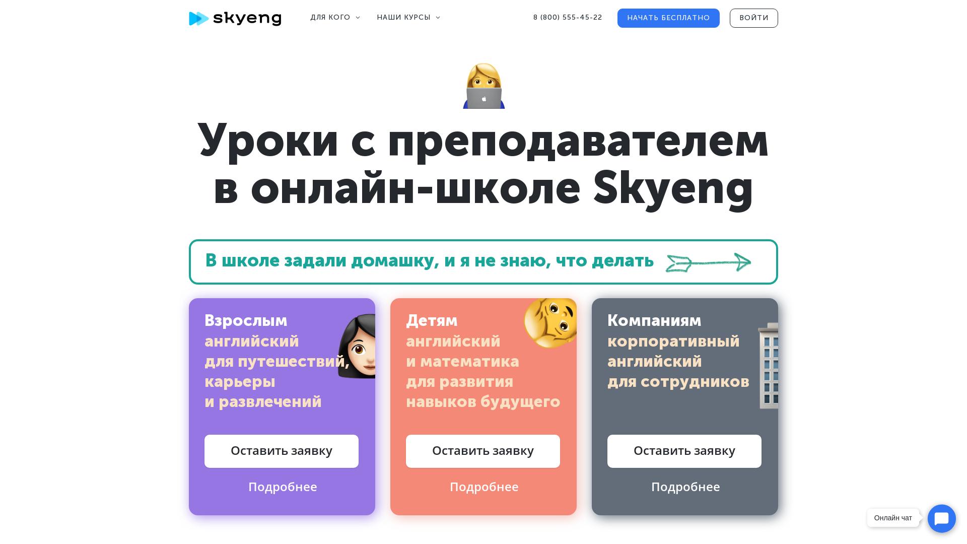 Skyeng website