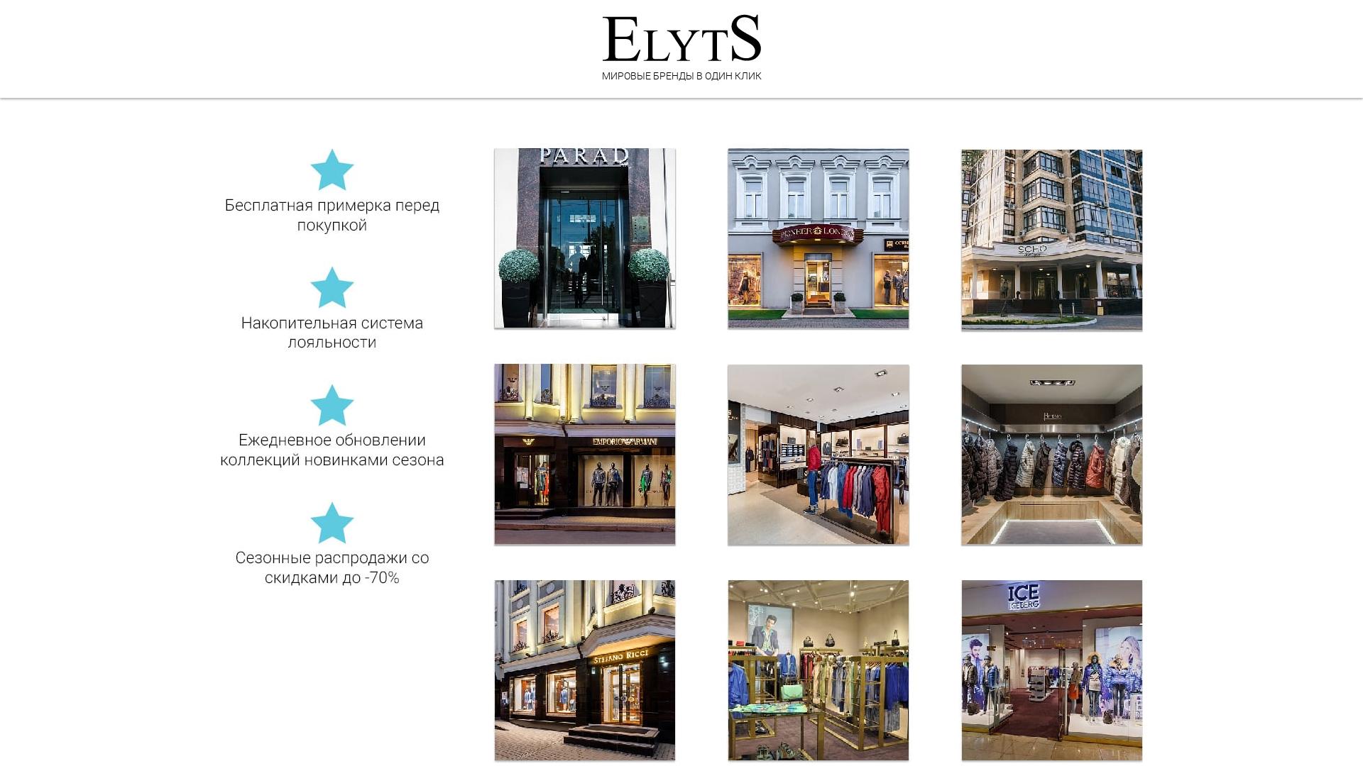 Elyts website