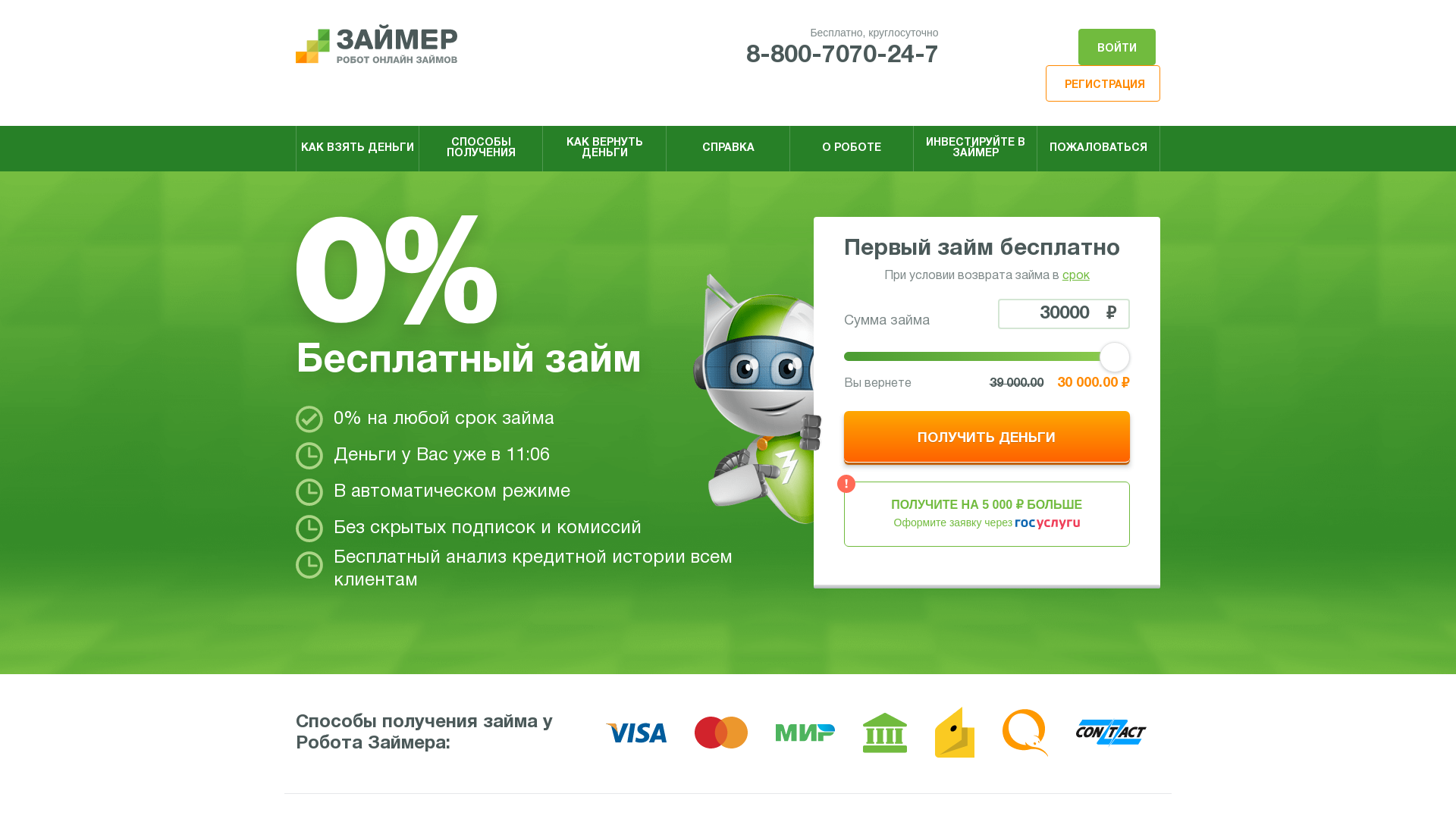 Займер [CPS] RU website