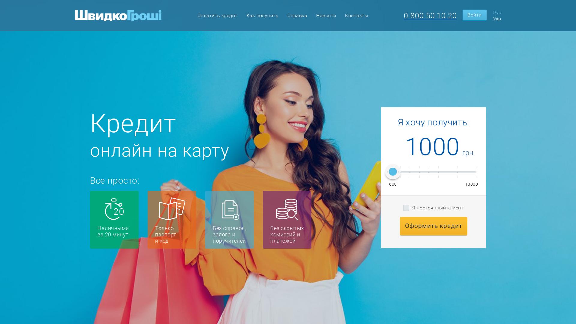 Швидко Гроші UA [CPL, API] UA website