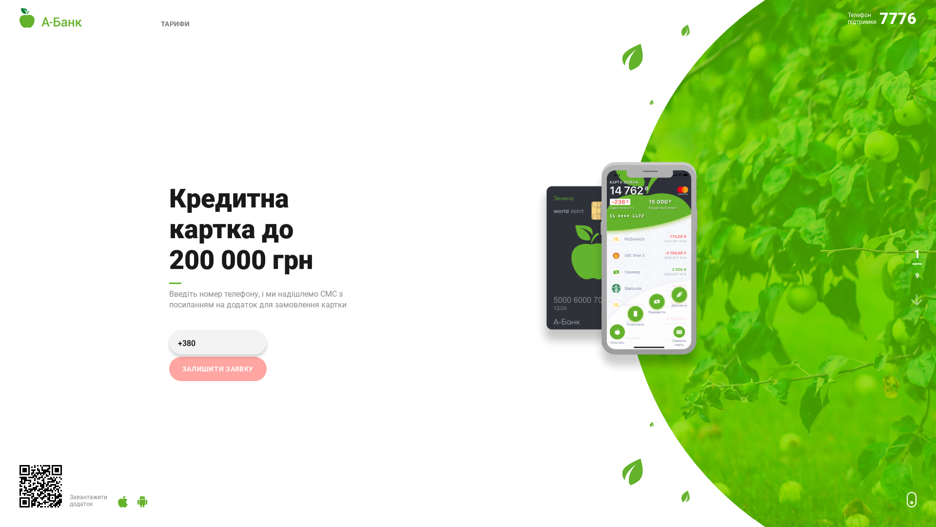 А-Банк UA website