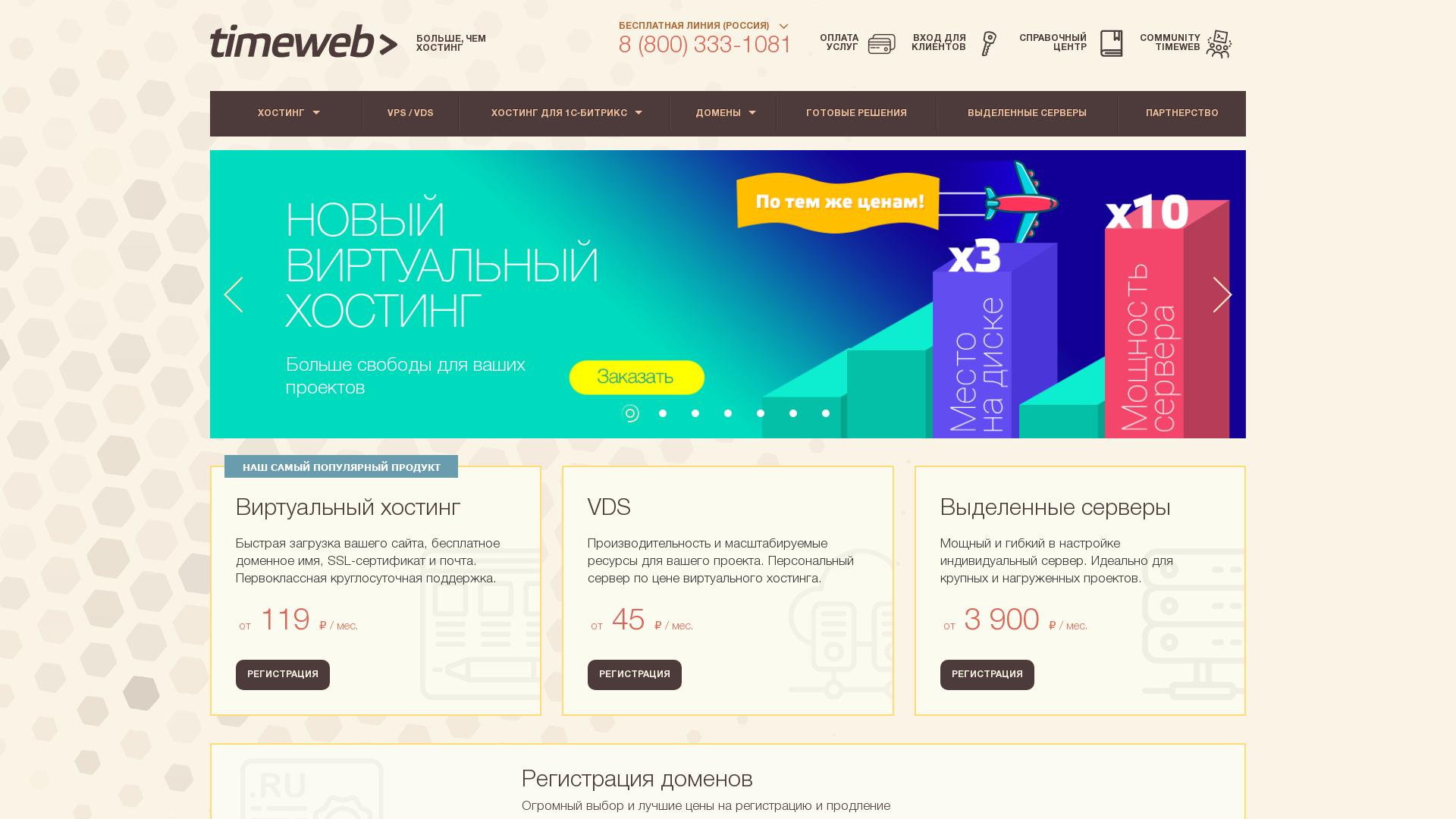 Timeweb Many GEOs website