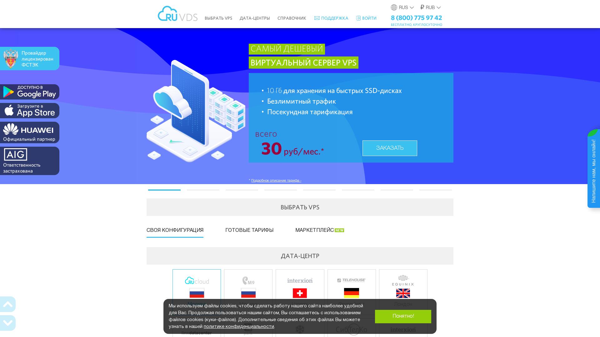 Ru vds WW website