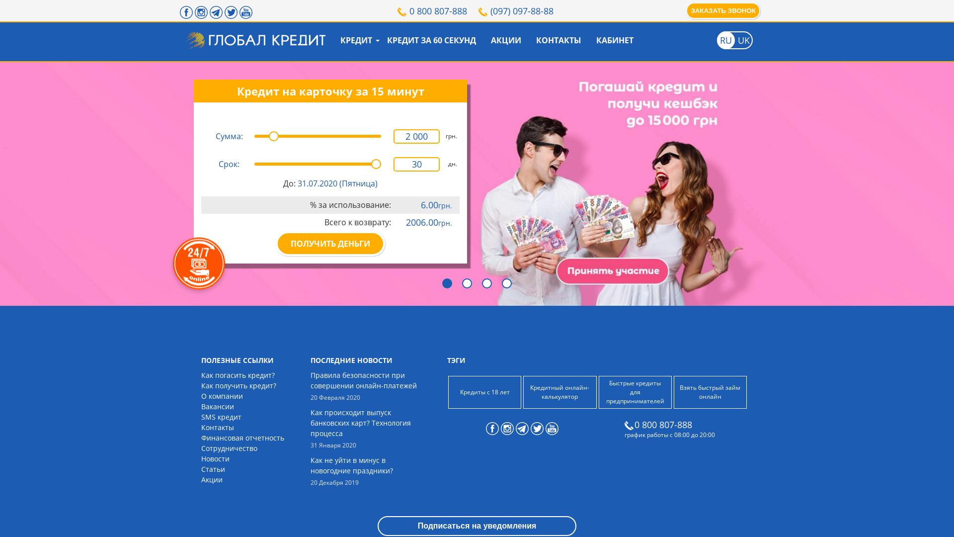 GlobalCredit [CPS] UA website