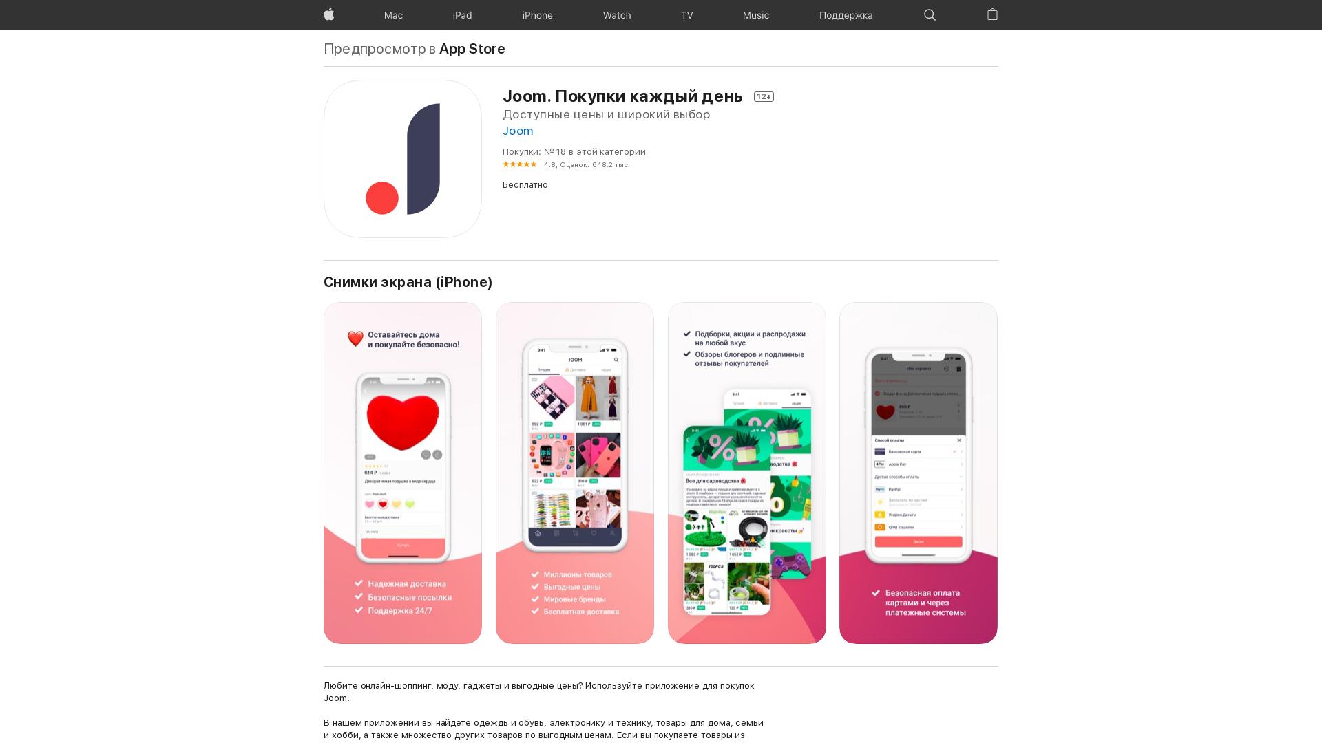 Joom [CPS, iOS] Many GEOs website