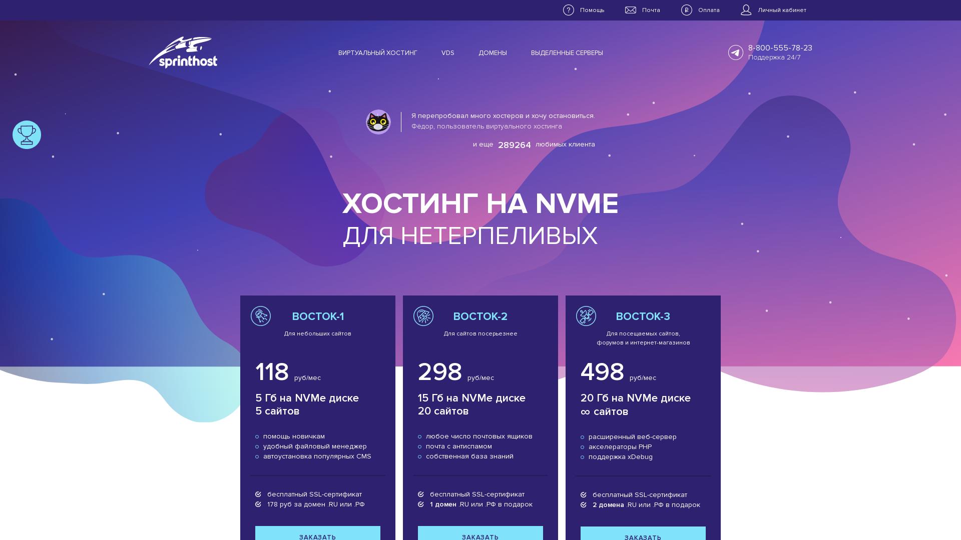 Sprinthost website
