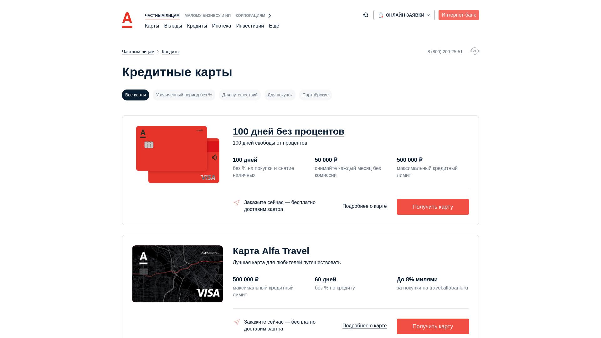 Альфа-Банк Кредитные карты [CPS] RU website