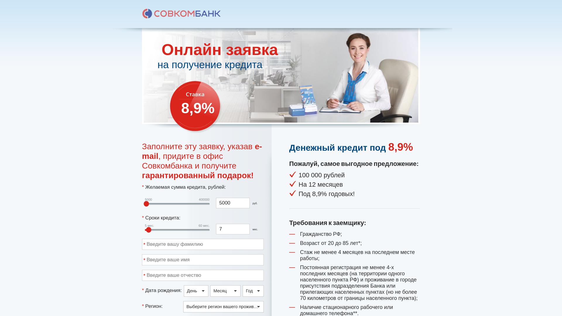 Совкомбанк [CPS] RU website