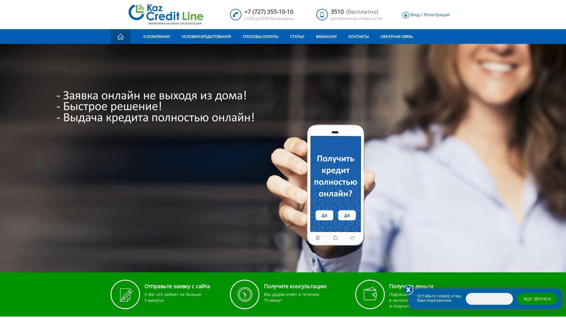 Kaz Credit Line [CPS] KZ  API website