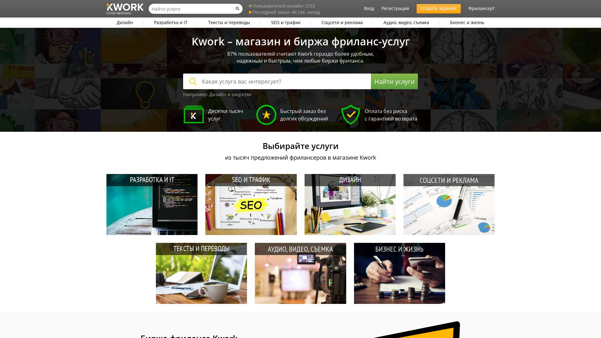 Kwork website