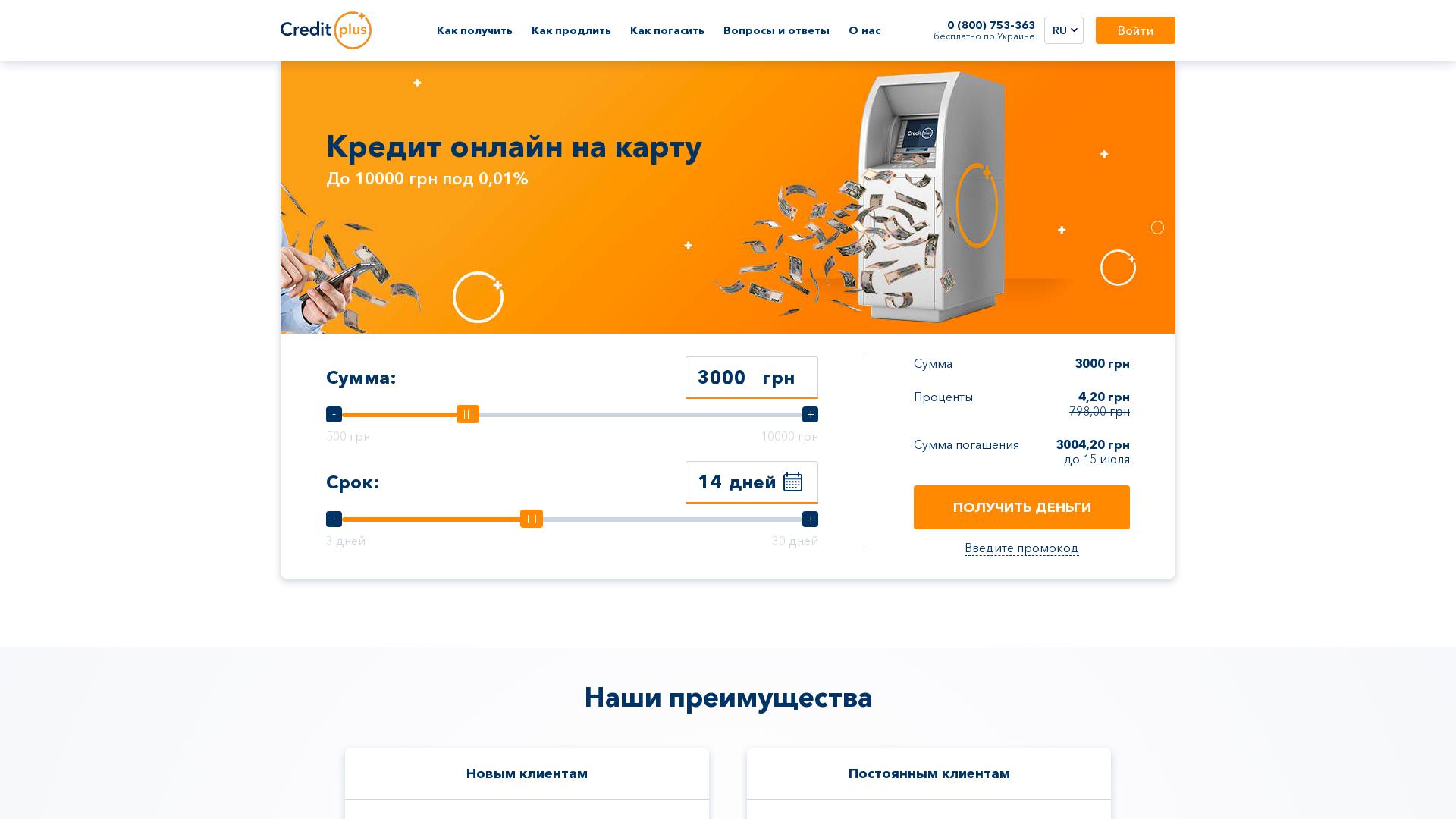 CreditPlus [CPS] UA website
