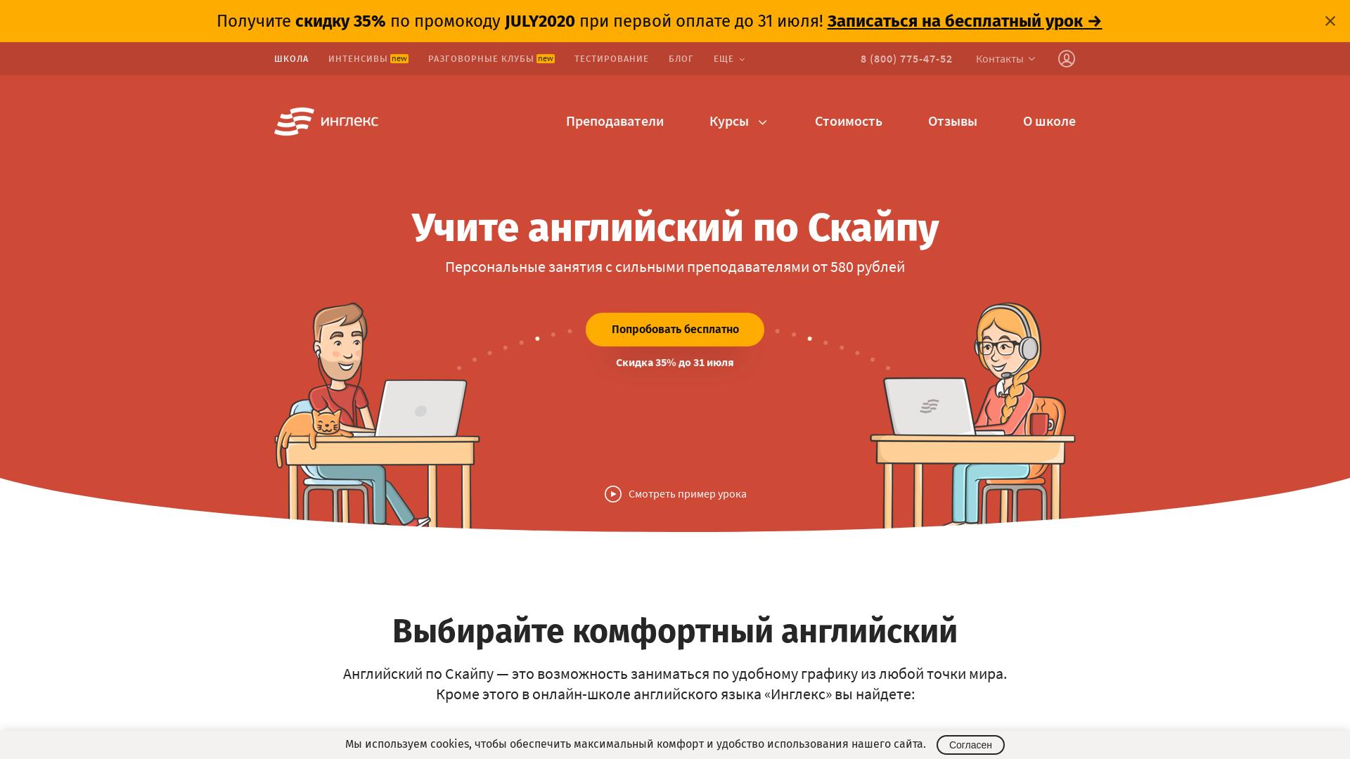 Инглекс website