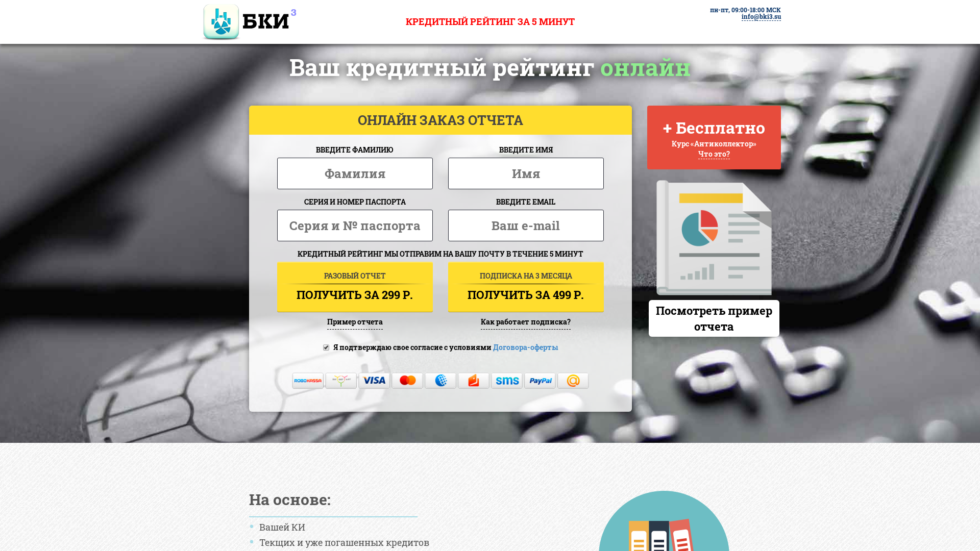 БКИ3 [CPS] RU website