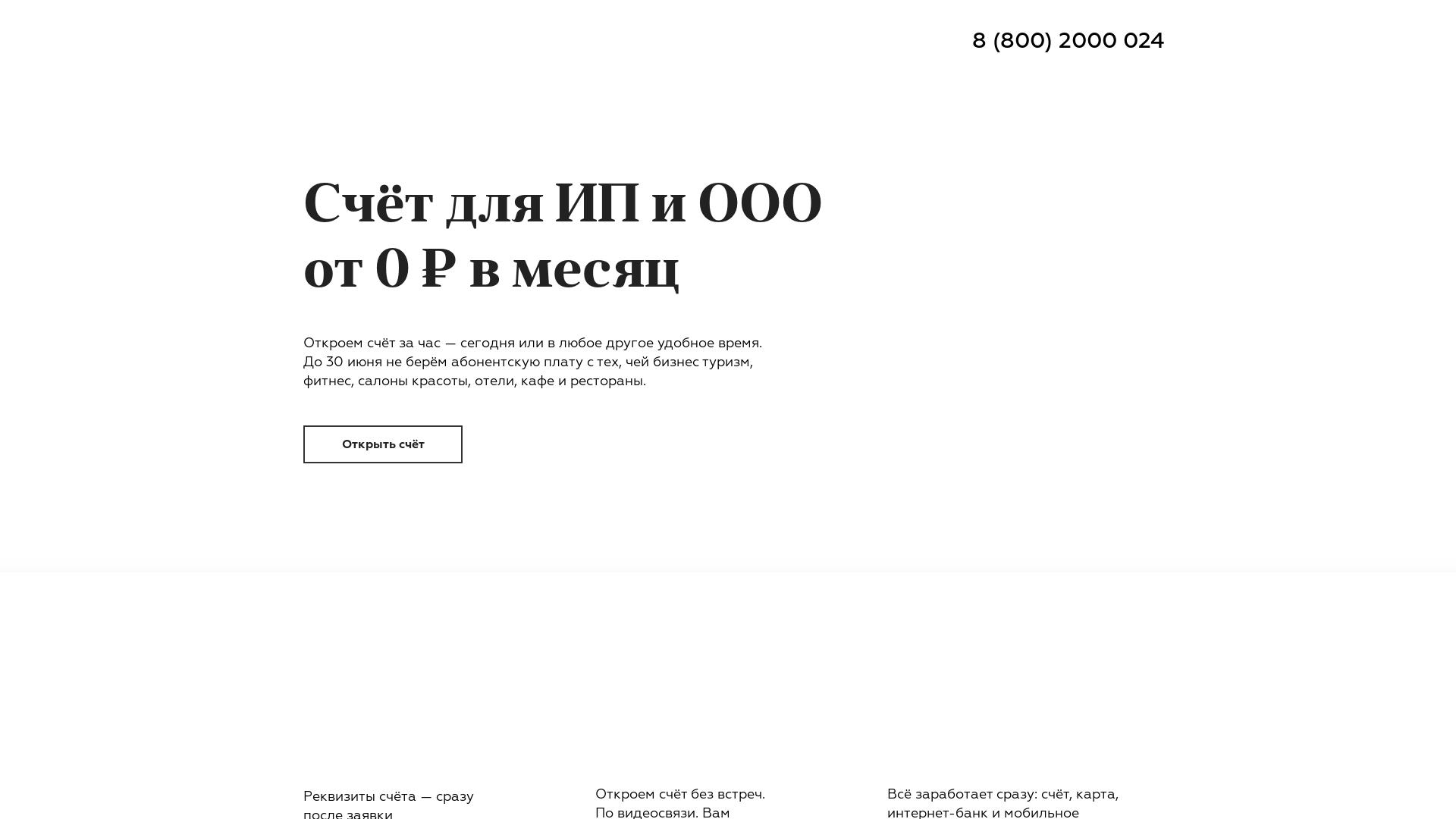 Точка [CPS] RU website