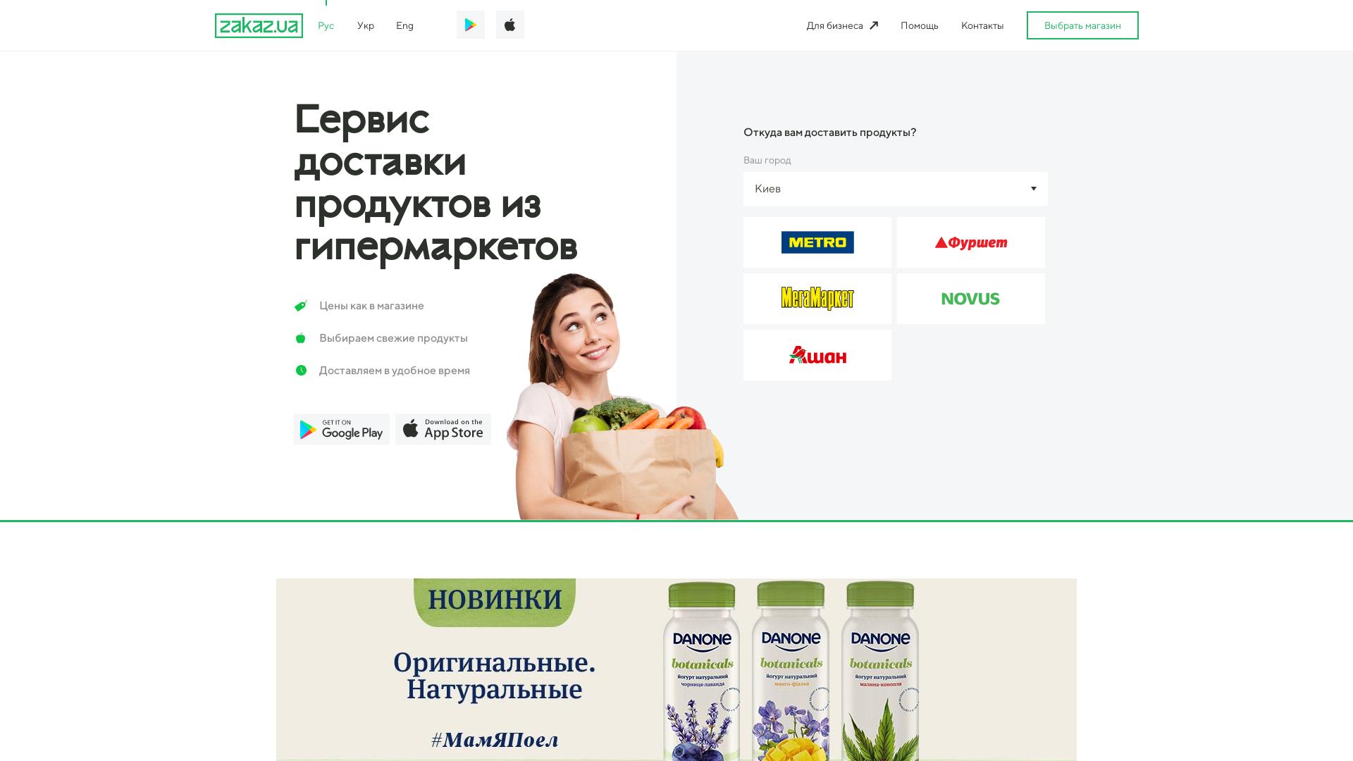 Zakaz UA website
