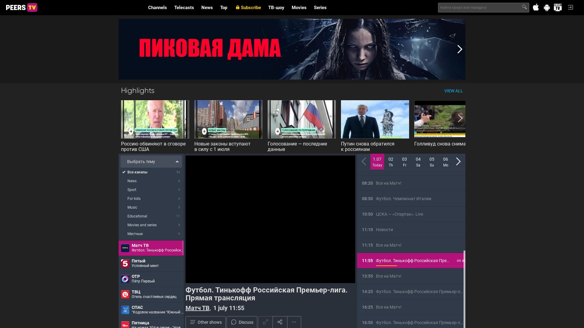 PeersTV WW website