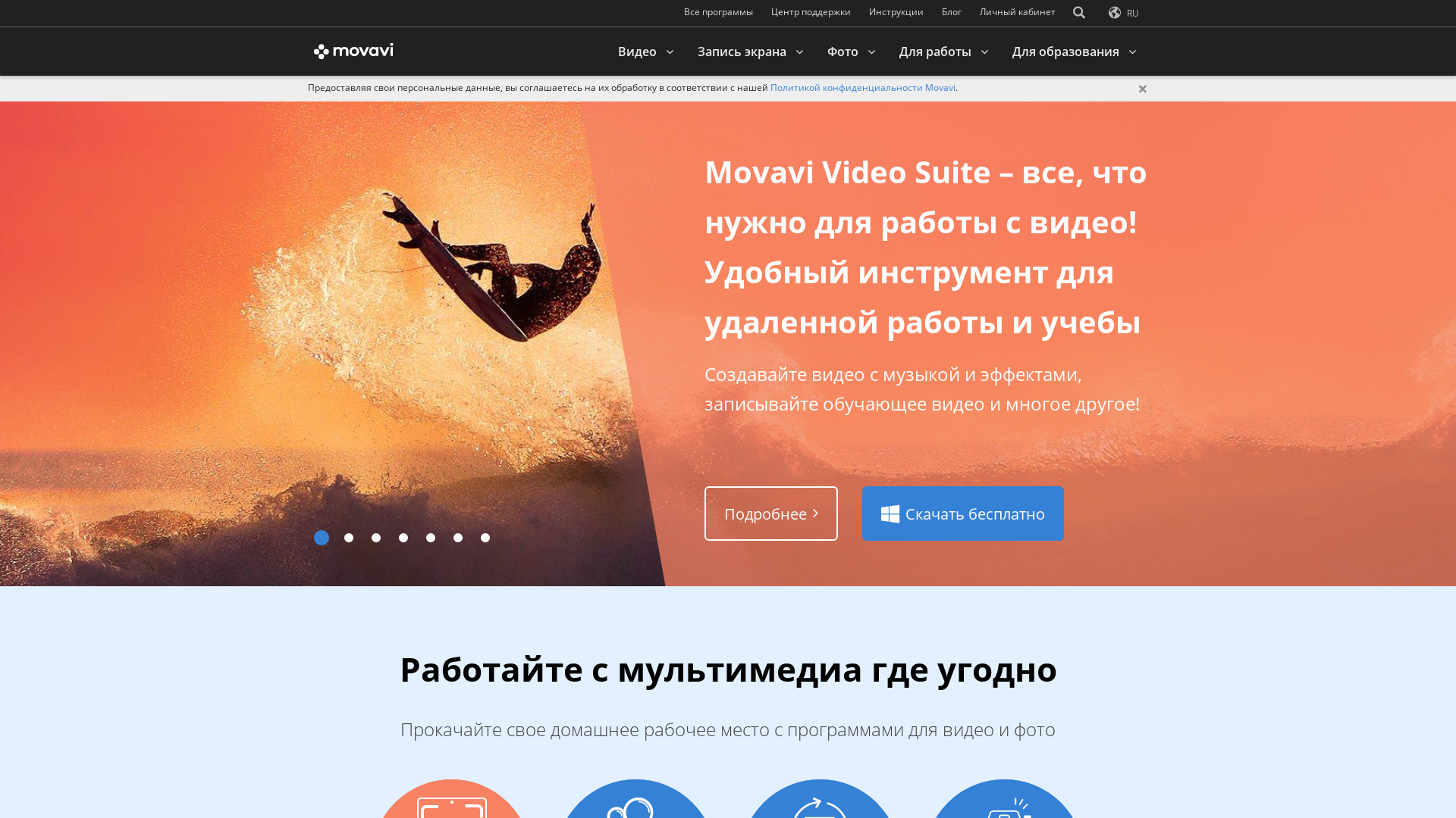 Movavi Ad website
