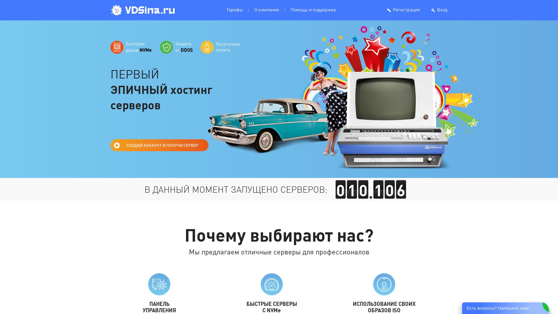 VDSina website
