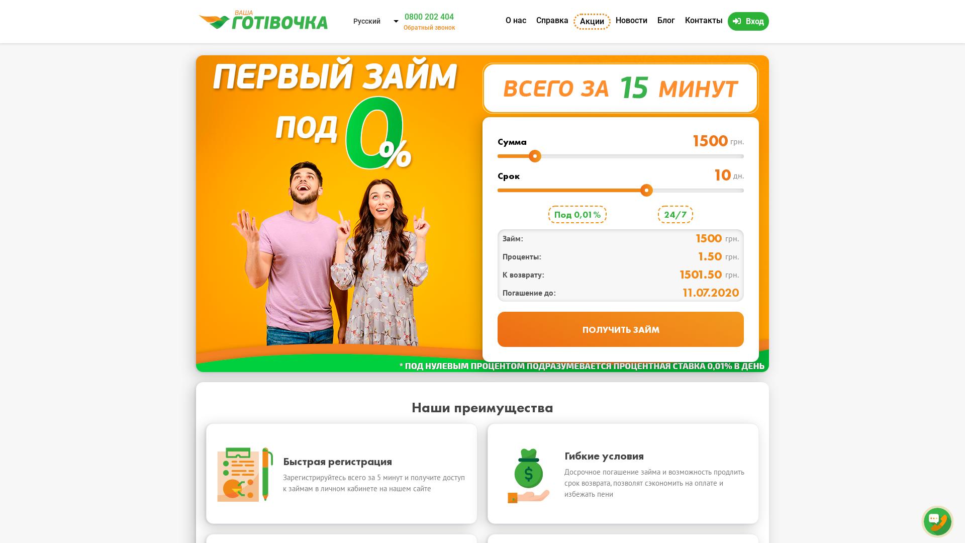 Ваша Готівочка [CPS, API] UA website