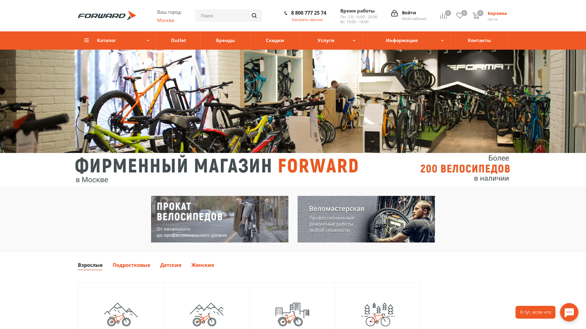 Forward.bike website