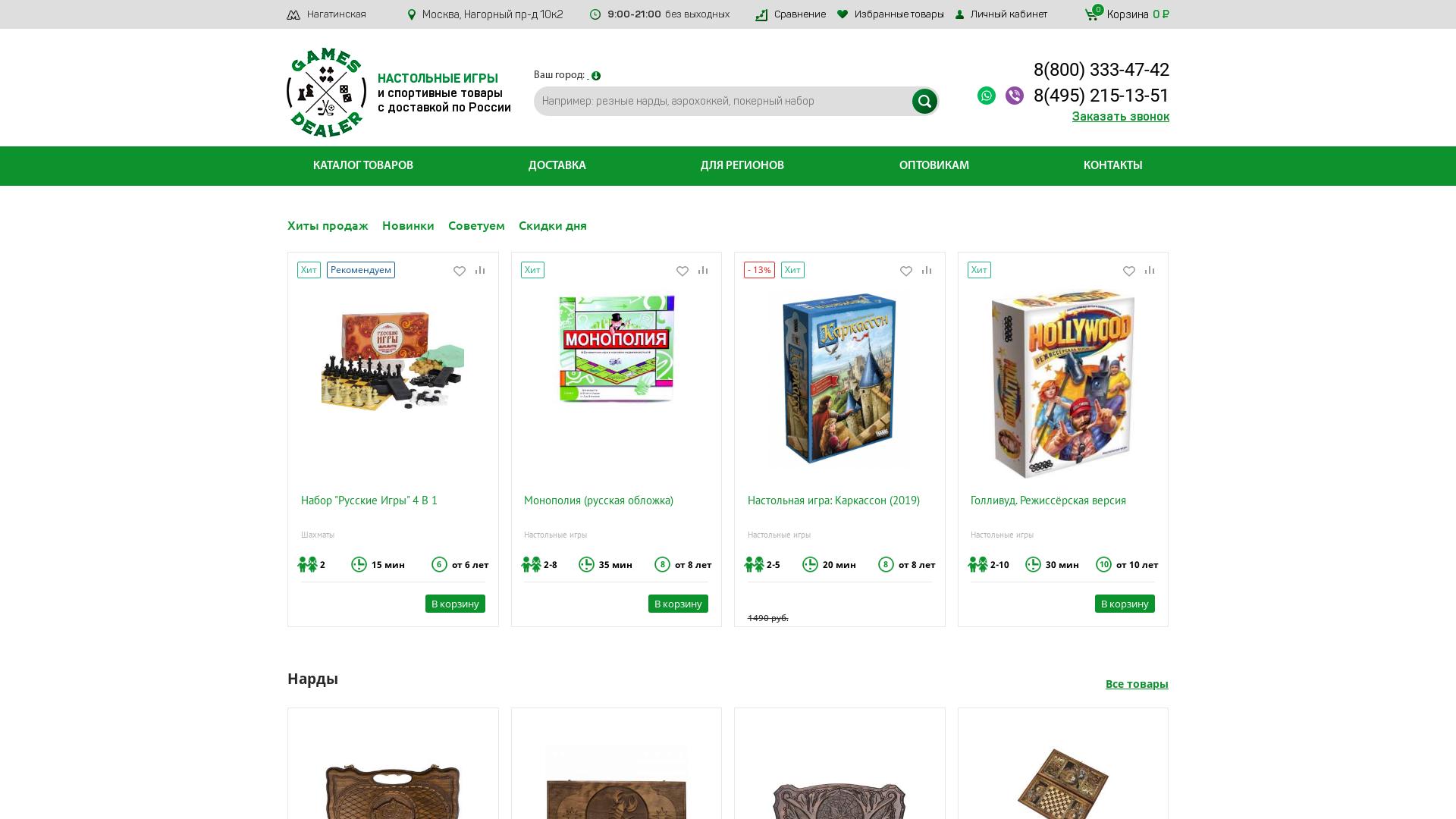 GamesDealer website