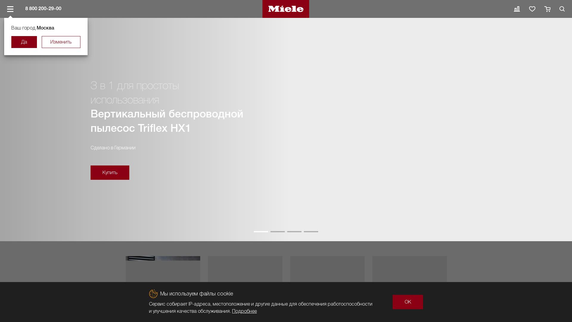 Miele-shop.ru website