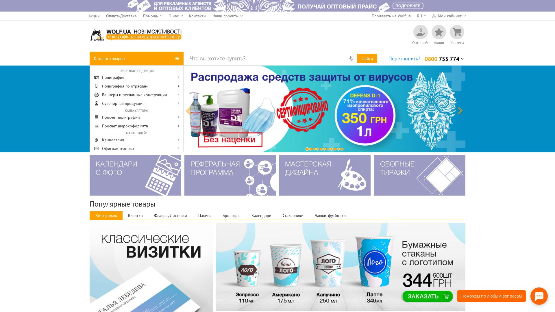 Wolf UA website