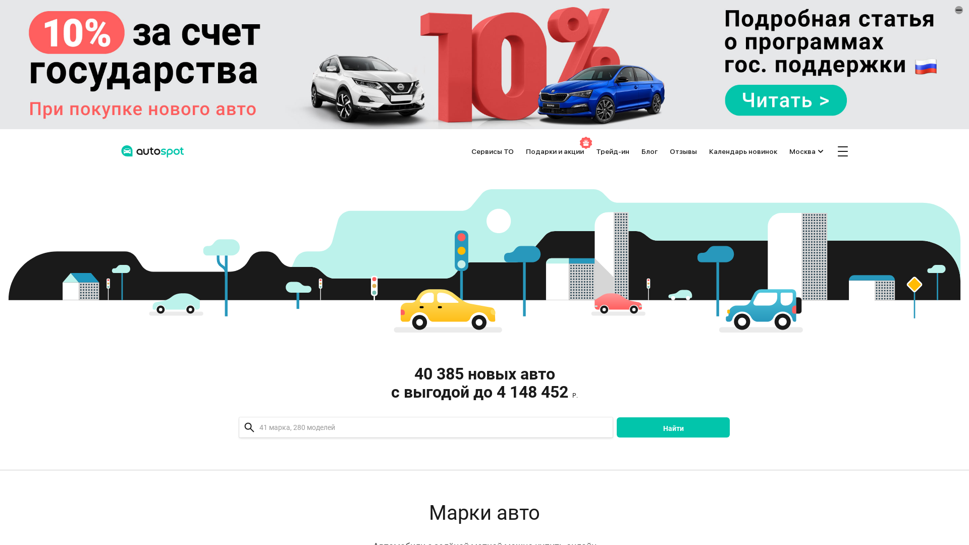 AutoSpot website
