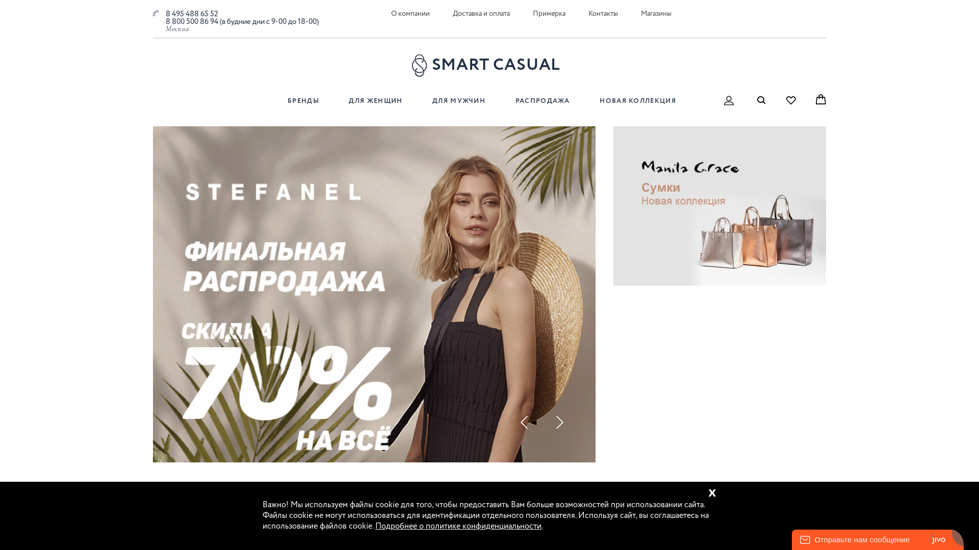 Smartcasual.ru website