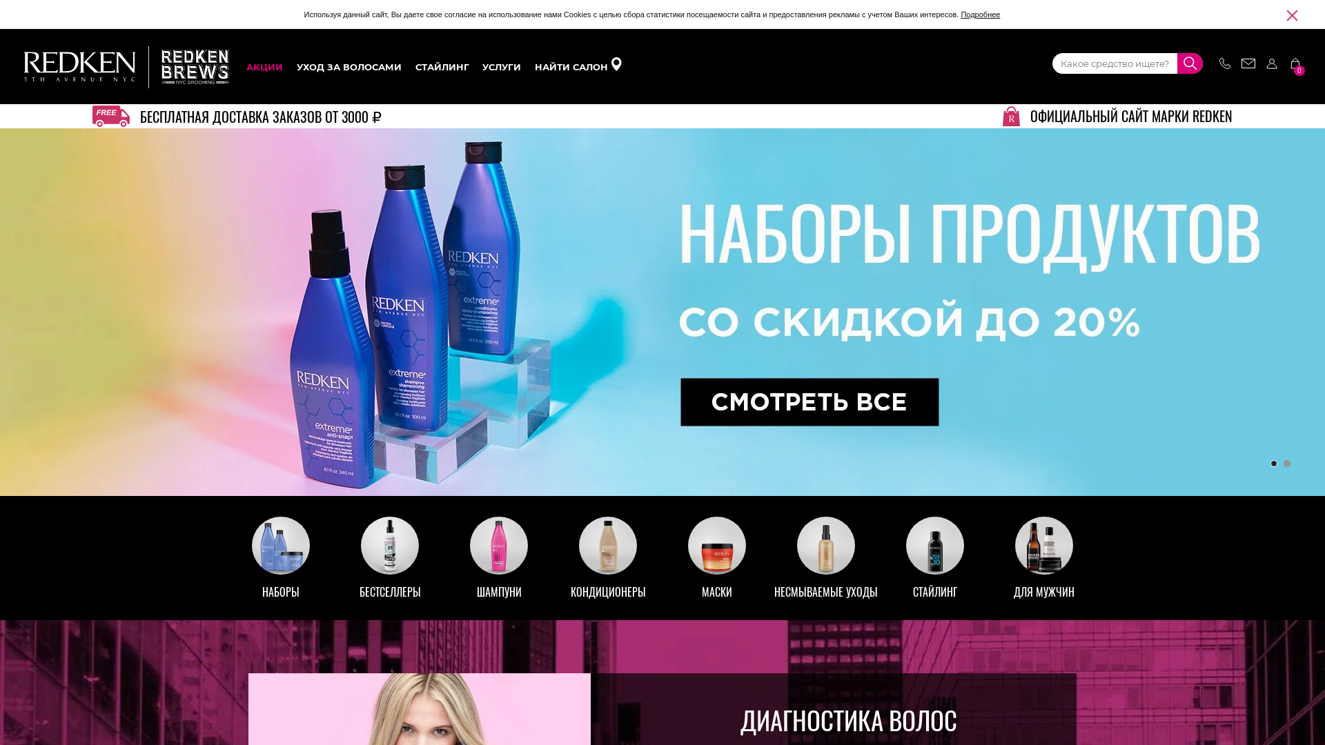 Redken website