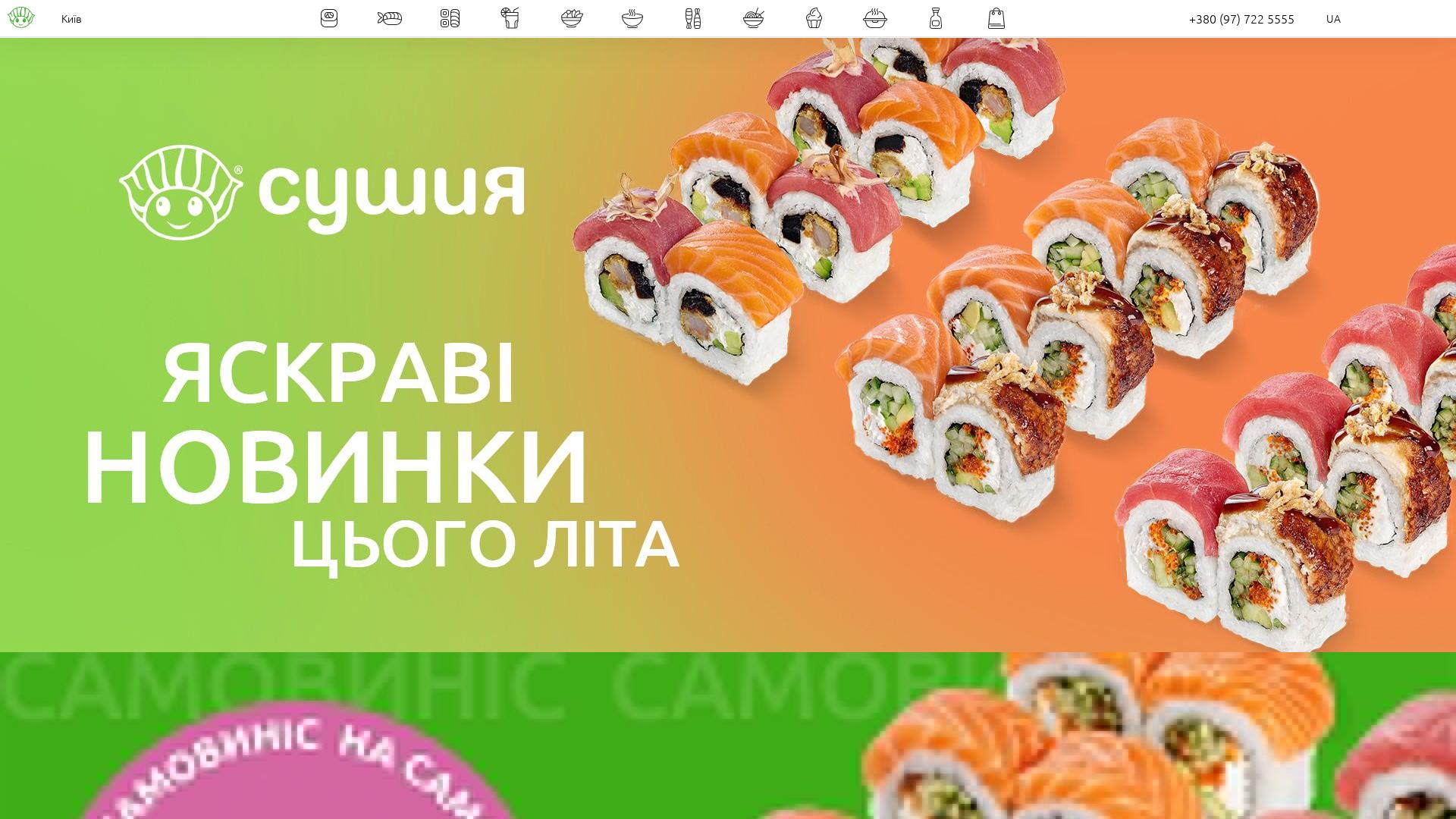 Sushiya UA website
