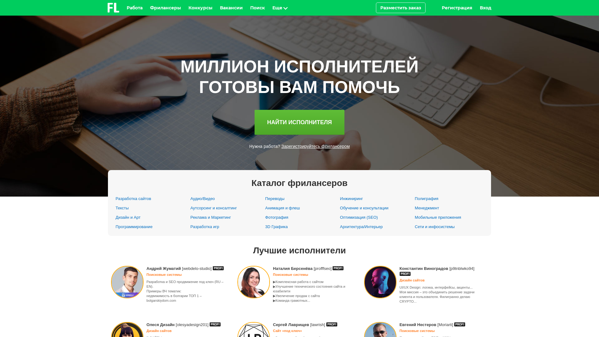 FL.Ru website