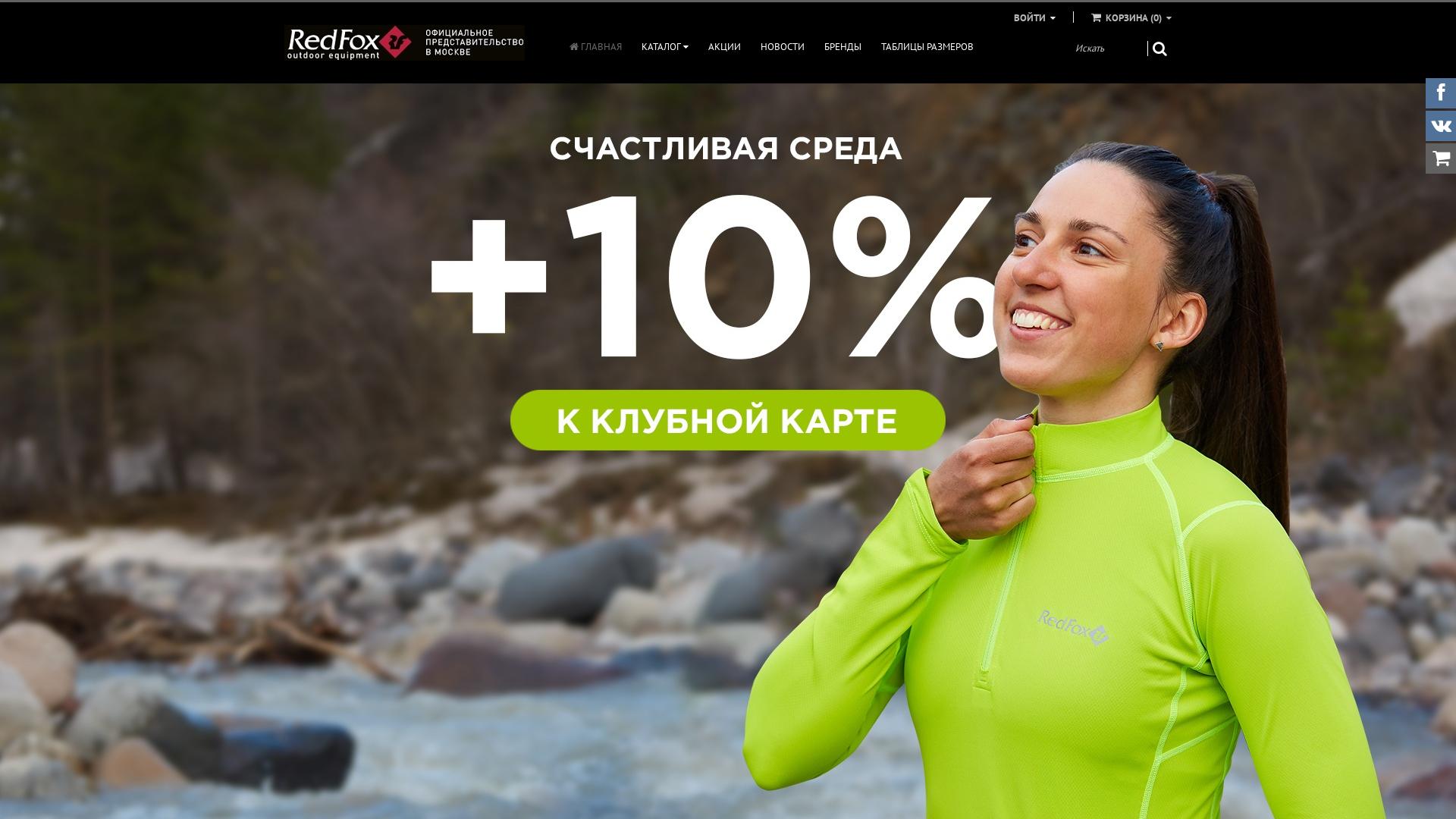 redfoxmsk website