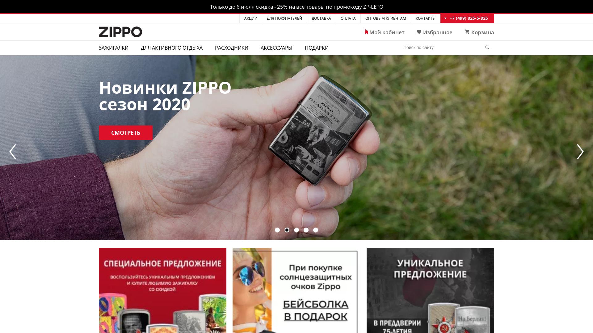 Zippo website