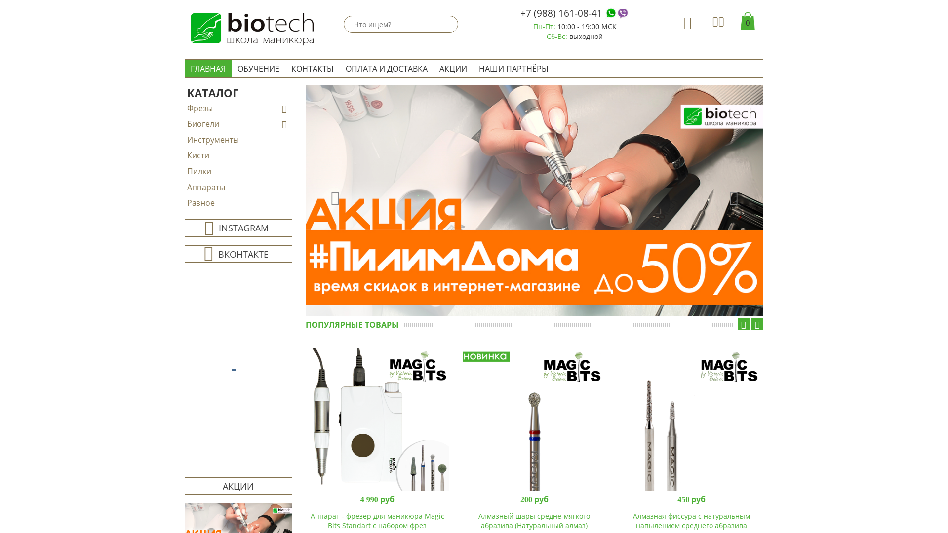 BioTech School website