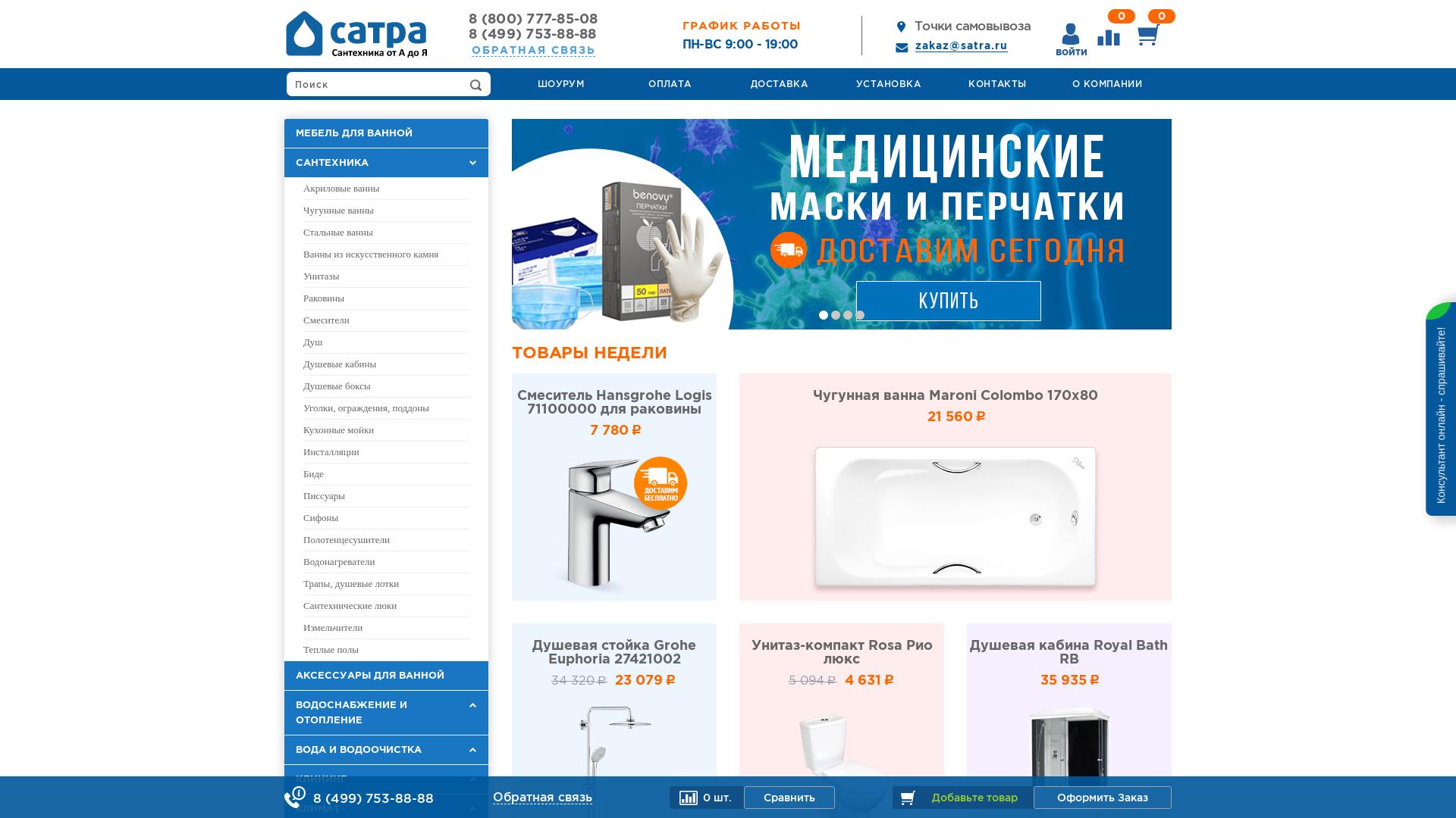 satra.ru website